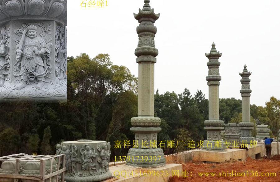 寺院石雕,石经幢