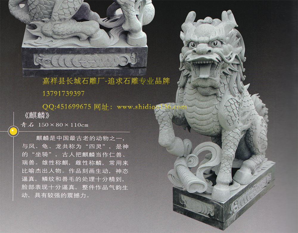 """发布时间:2016-04-02 09:54:37 阅读:1934 瑞兽石雕麒麟工 艺不同,价格也不一样,石麒麟价格的高低全部根据工艺的精美程度计算的,石雕麒麟吉祥文化源远流长,据记载,麒麟亦作""""骥嶙"""",是中国古代传说中的一种动物。其 头似龙,其身如鹿,独角,全身鳞角,尾像牛,与凤、龟、龙,并称为""""四灵"""",位居""""四灵""""之首。《宋书·符瑞志》载:""""麒麟者,仁兽也。……含仁而戴义, 音钟"""