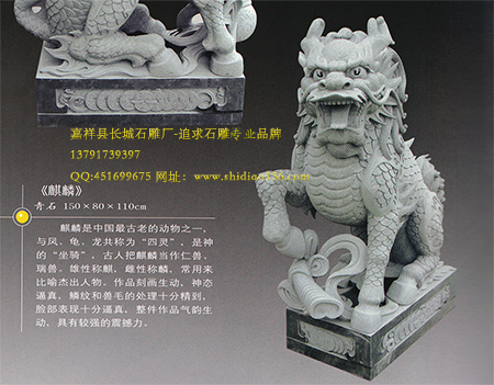 瑞兽石雕麒麟的价格造型文化