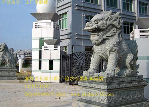 石雕麒麟石狮子的雕刻作用比较