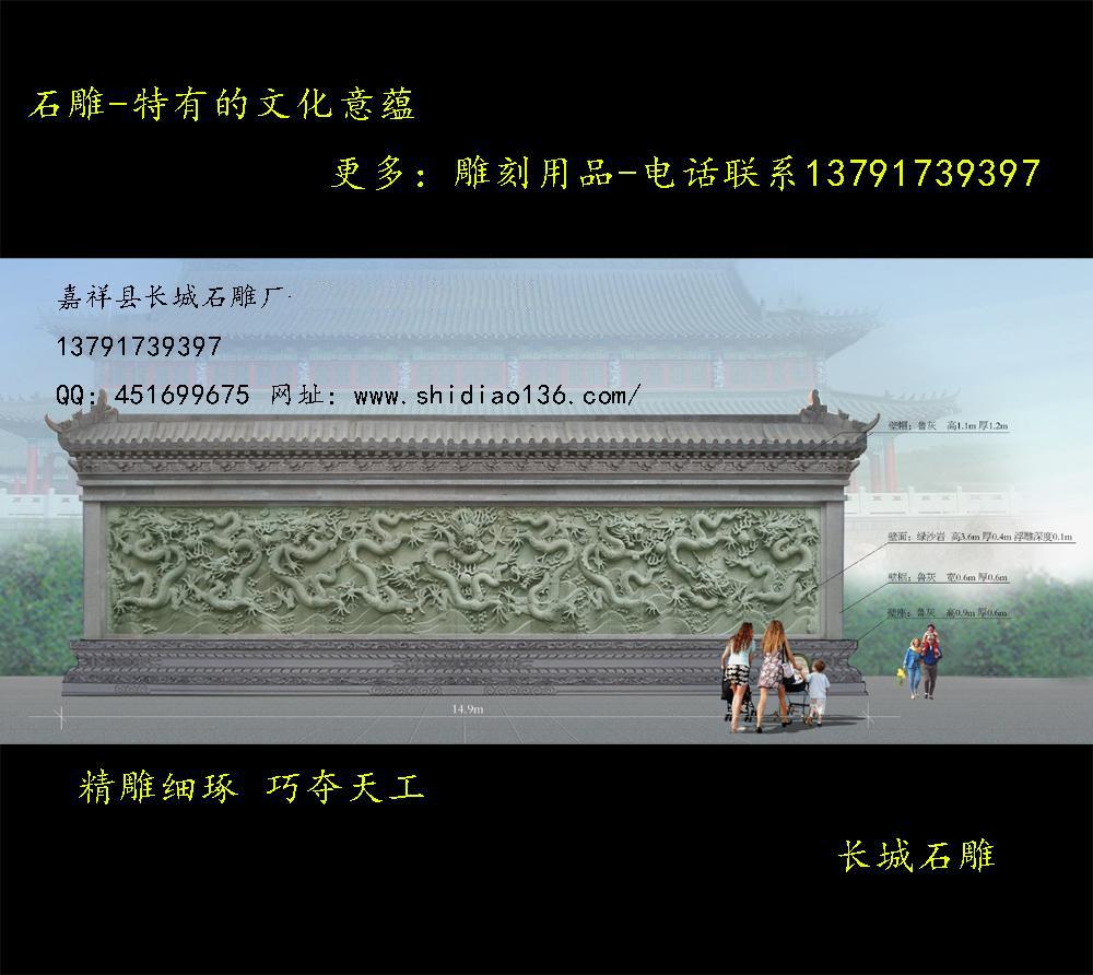 寺院九龙壁、九龙壁雕刻