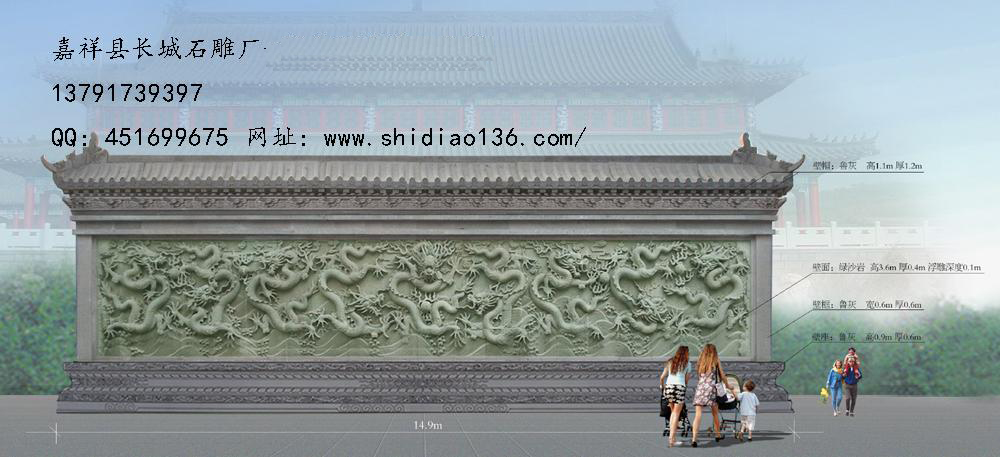 石雕九龙壁,寺院九龙壁