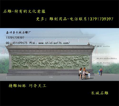 石雕九龙壁佛教寺院九龙壁雕刻