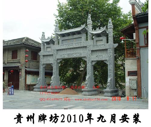 隆昌石牌坊石牌楼对大足石刻的影响