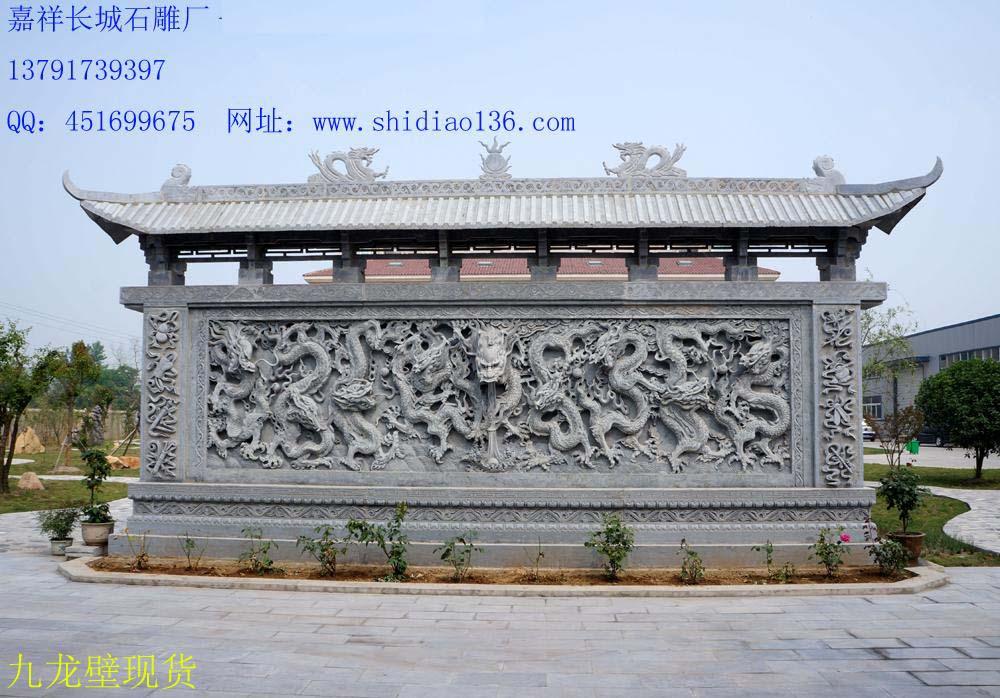 九龙壁雕刻、嘉祥石雕