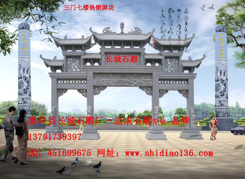 安徽歙县古紫阳书院山门石雕牌坊