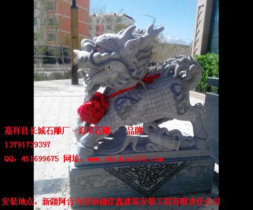 安装在新疆的石雕麒麟