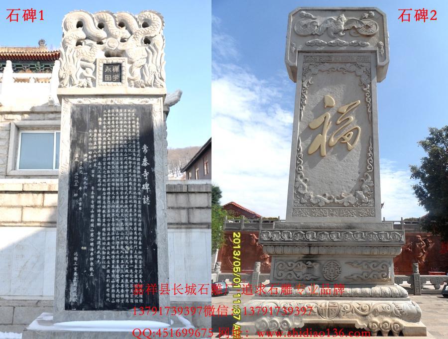 热销型的寺院石碑