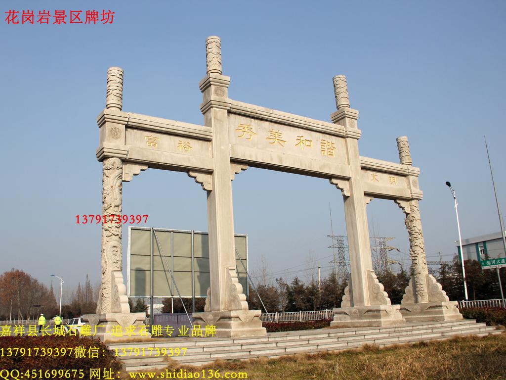 景区石雕牌坊样式