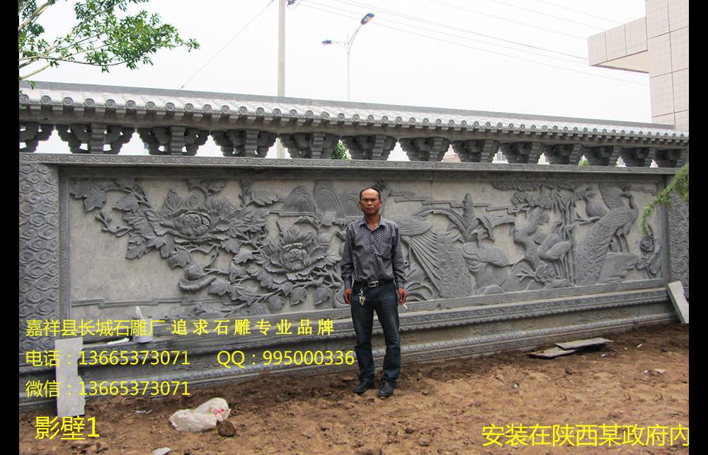 浮雕照壁样式