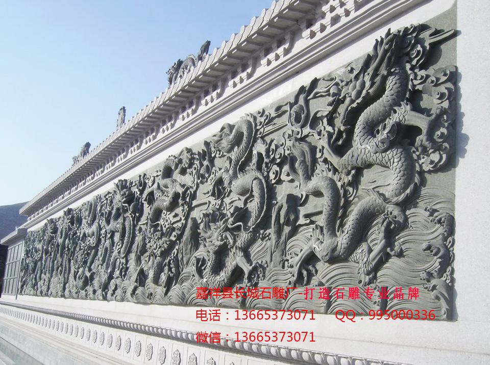 九龙壁石雕的代表性