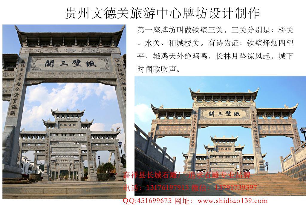 贵州石牌坊样式