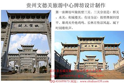 贵州石牌坊设计制作