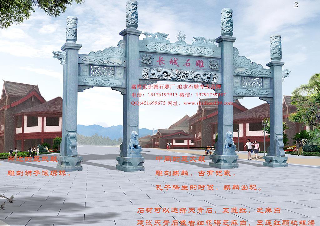 石雕山门、门楼样式石牌坊图片