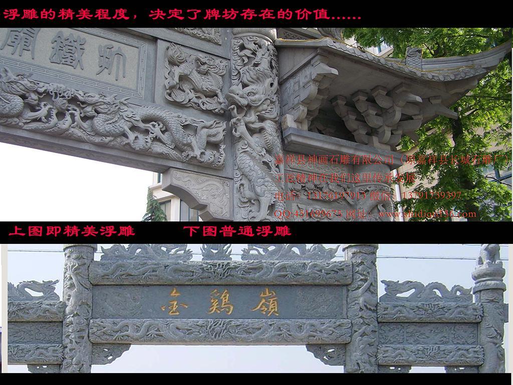 石牌楼浮雕