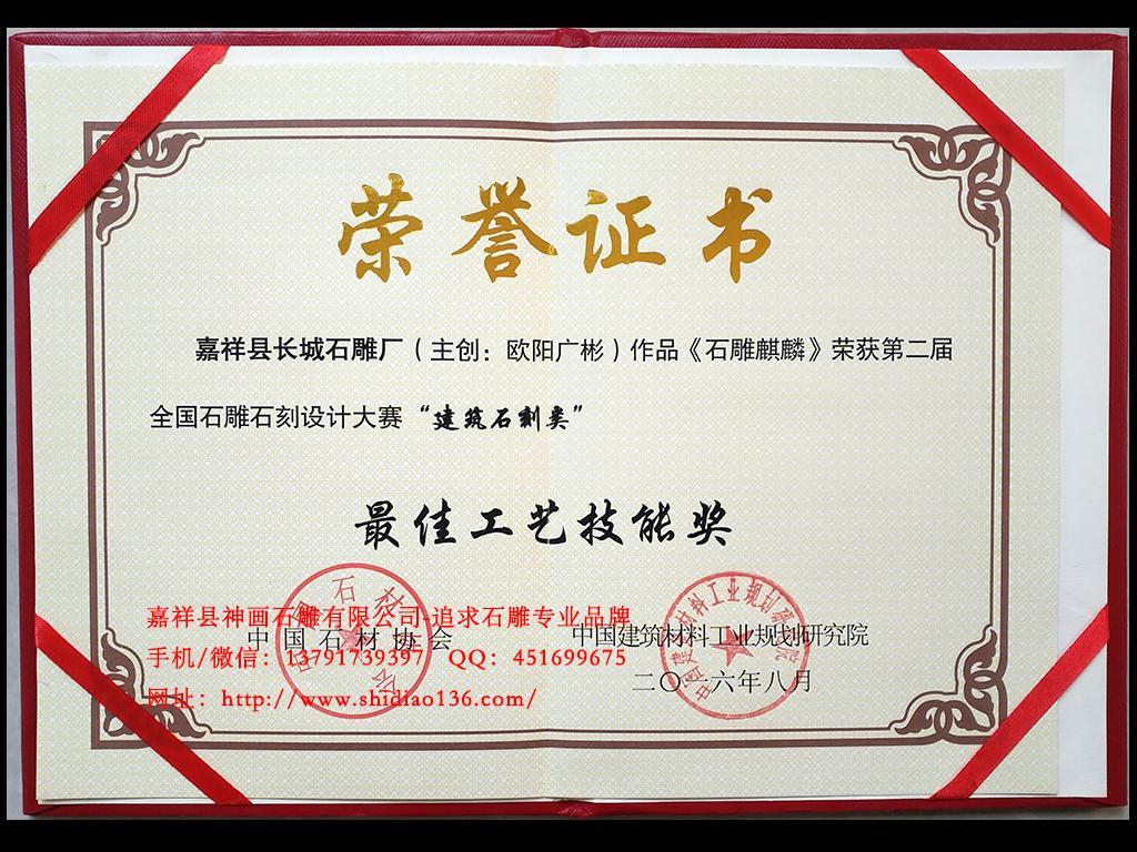 石麒麟获奖证书