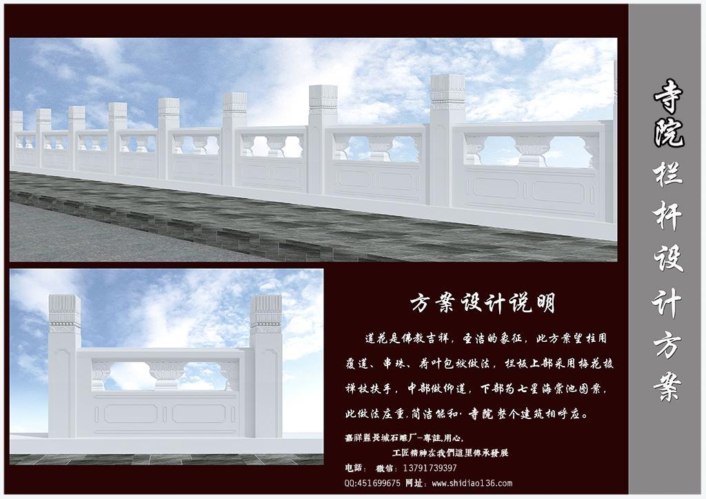 寺院栏杆石栏板效果图