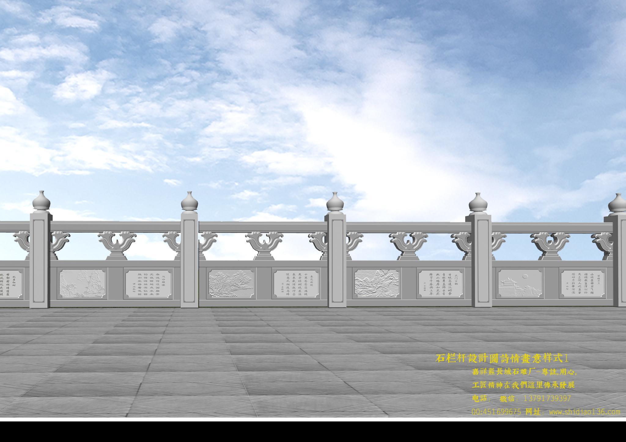 石栏板效果图设计图片
