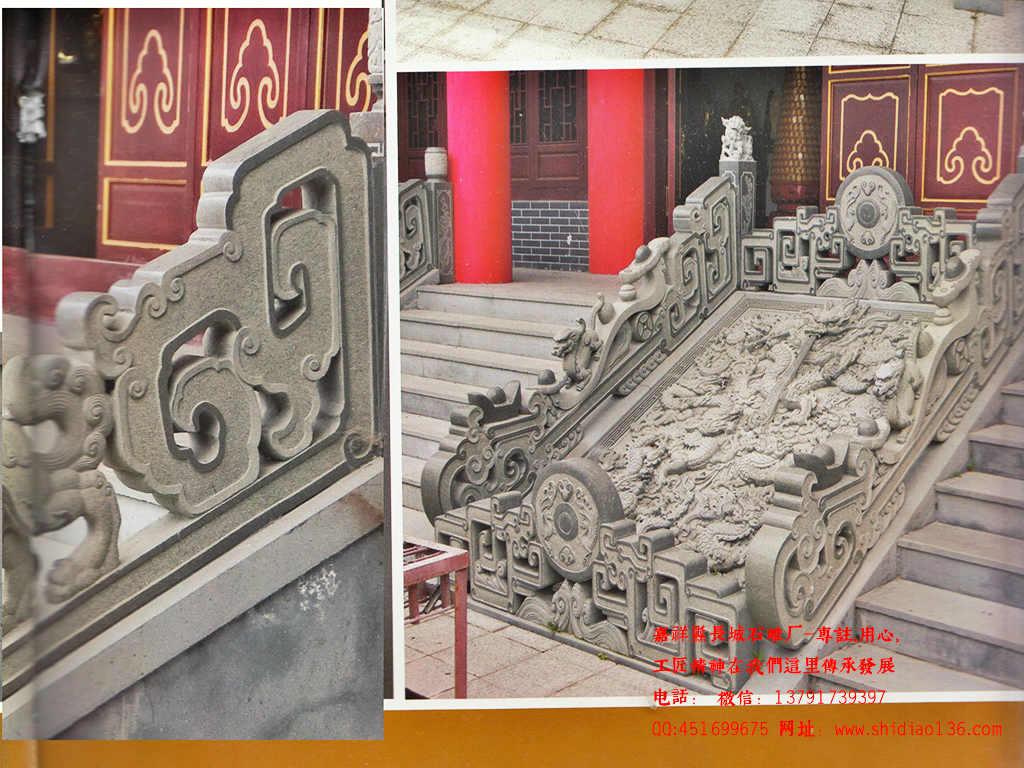 吉林道教石栏杆浮雕细节图片