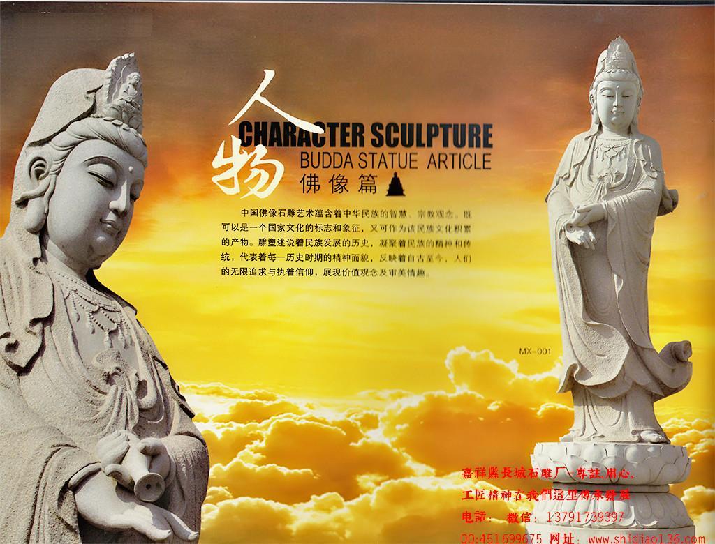 石雕观音菩萨图片