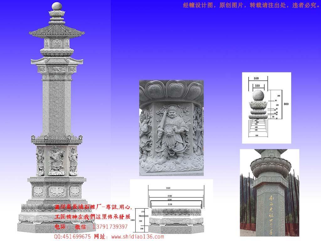 石经幢设计图片