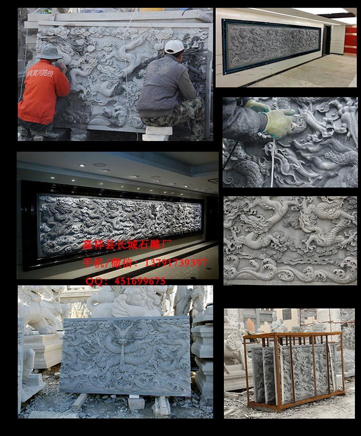 发布时间:2017-05-06 23:26:22 阅读:430 中国的石雕作品众多,不过从现在的众多石雕作品来看,其中具有典型代表的就是浮雕九龙壁。中国比较精致的浮雕九龙壁作品为北京故宫中收藏,在中国古代,九龙壁通常是作为帝王以及王公贵族居住宅院中的典型建筑,更有一种中国特色。当然,整个九龙壁图片雕刻也不是简单的事情,在这样一幅九龙壁图片,诠释的不仅仅是中国工匠们的工艺,也是中国绵延的文化传统,让世人看到这样深厚的文化底蕴。由嘉祥县长城石雕厂对九龙壁图片样式进行介绍;下图九龙壁图片为青石雕刻,价格20万左