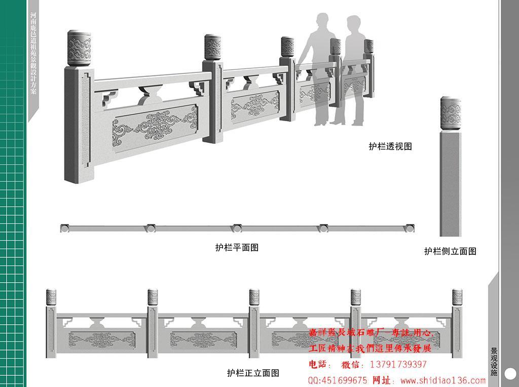 河南鹿邑石栏杆设计图