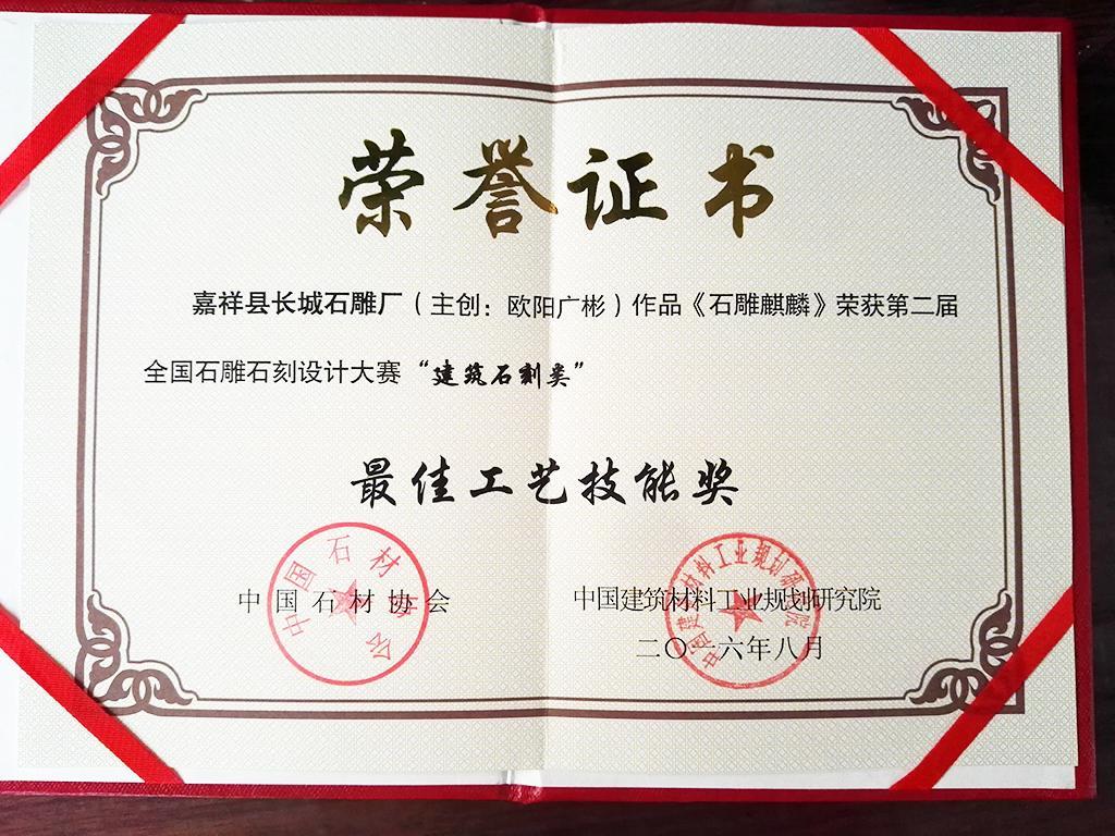 石雕大赛获奖证书