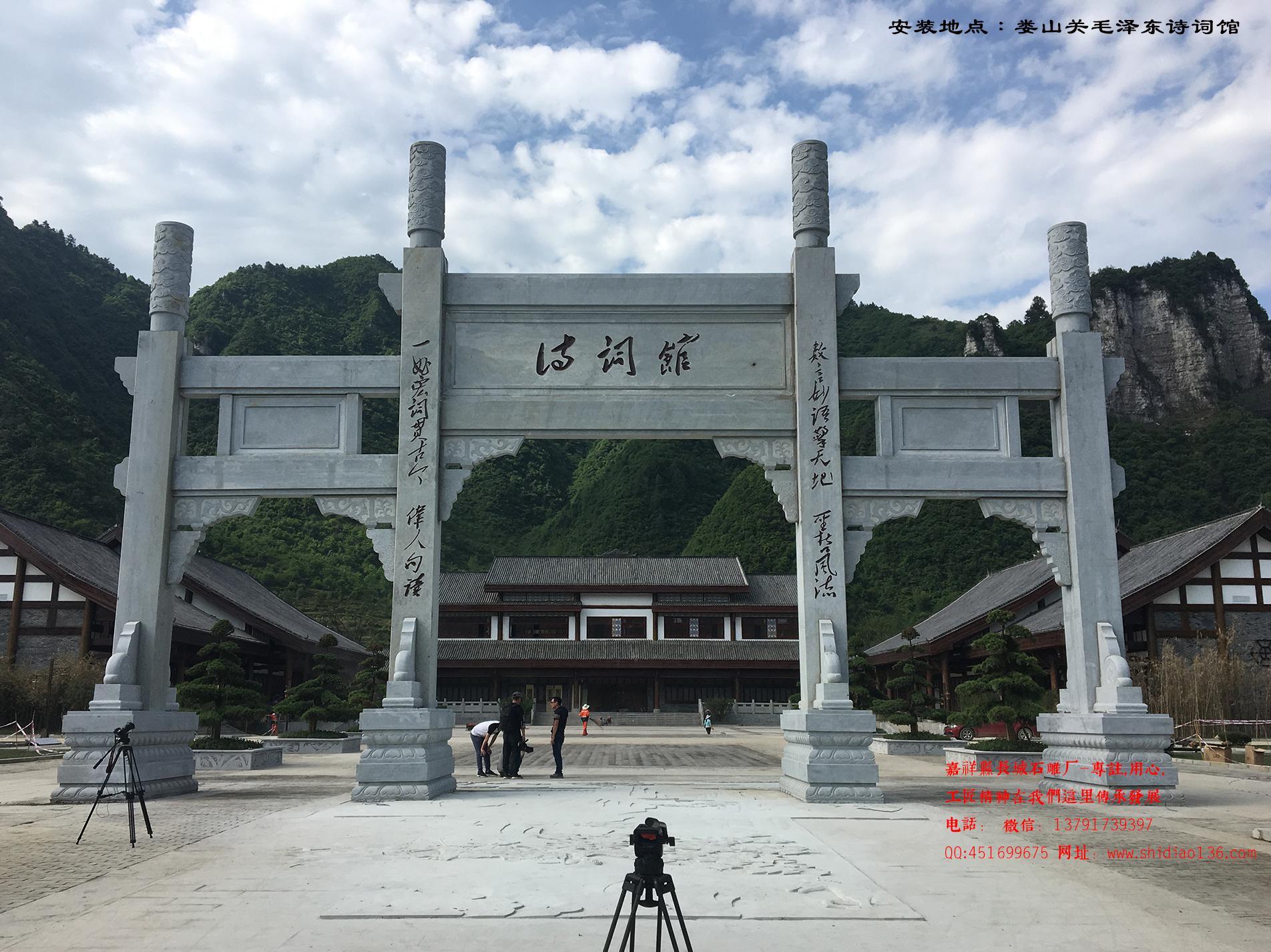 贵州娄山关毛泽东诗词馆石牌坊图片
