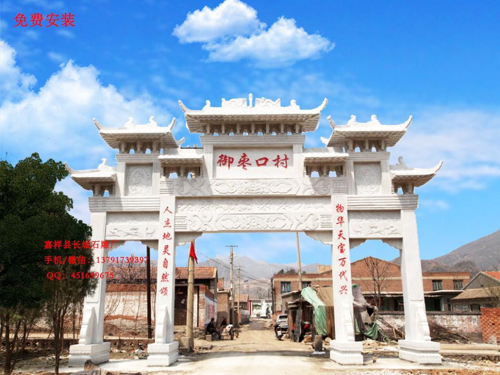 村庄入口牌坊样式图片
