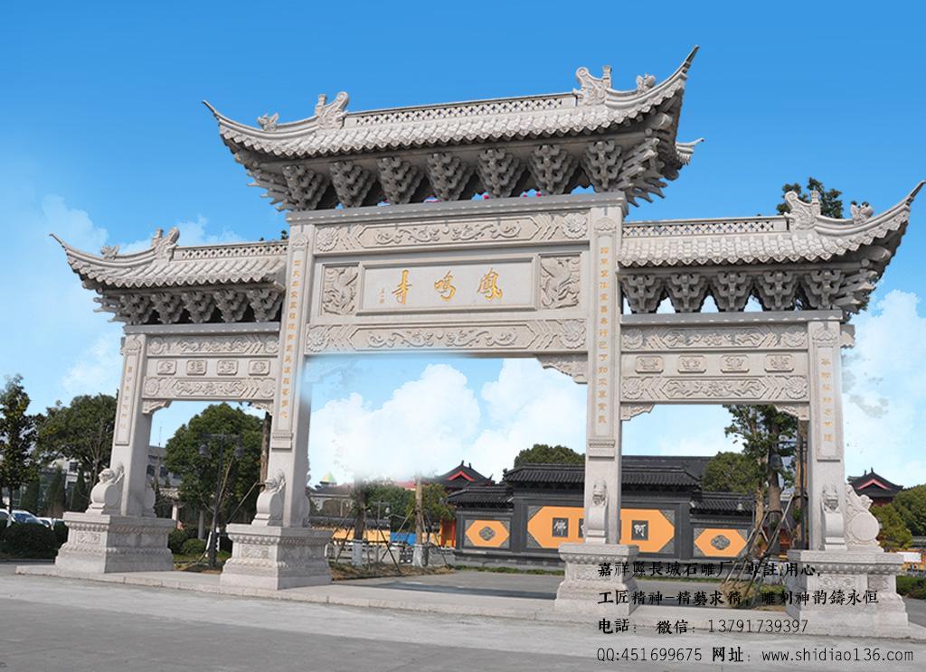 寺院山门样式石牌坊石雕牌楼图片