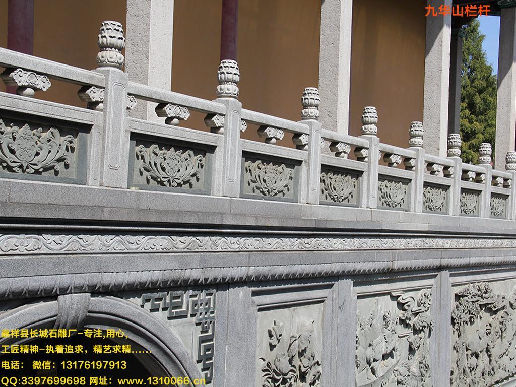 九华山石栏杆