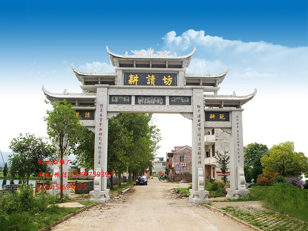 农村村口牌坊样式大全 - 山东嘉祥长城石雕厂