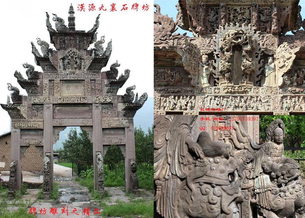 四川汉源九襄石牌坊雕刻样式图片