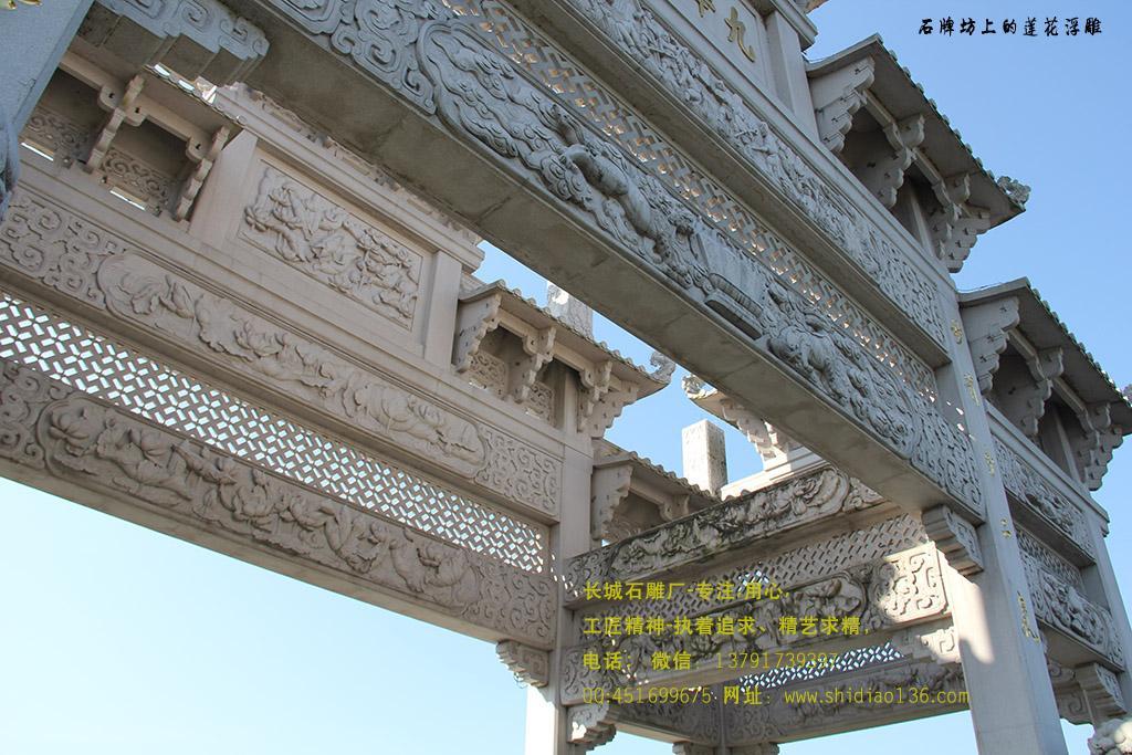 供应产品 石雕牌坊牌楼图片大全_农村石牌坊制作 九华山石牌坊中的