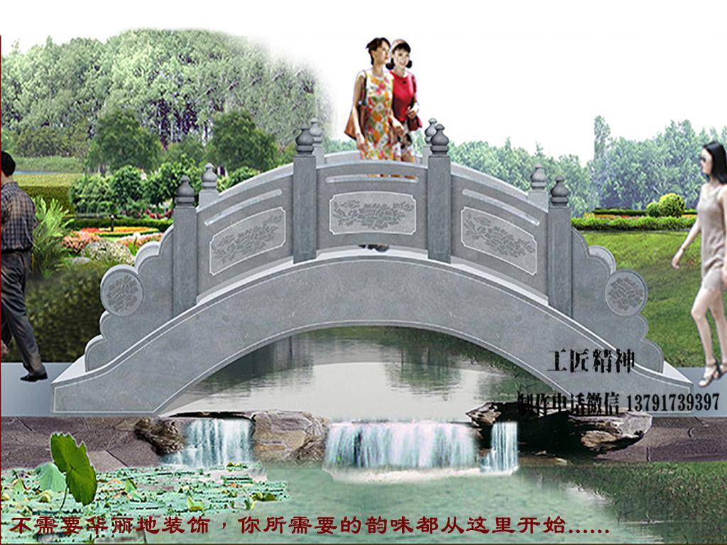 石头小拱桥