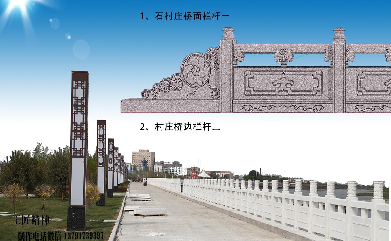 桥边石栏杆样式