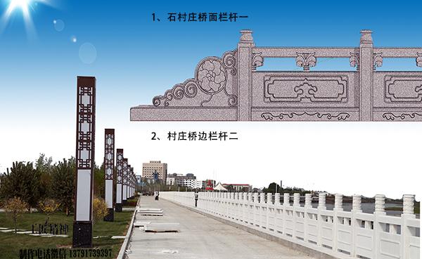 村口桥边雕刻设计安装石栏杆三大要点