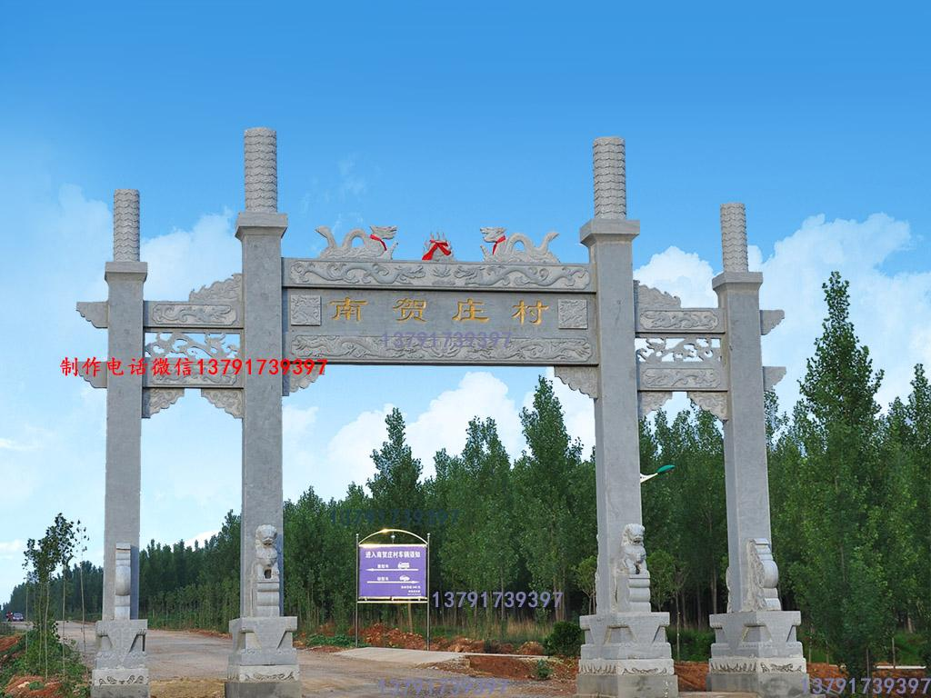 村口简易牌坊图片大全 - 山东嘉祥长城石雕厂
