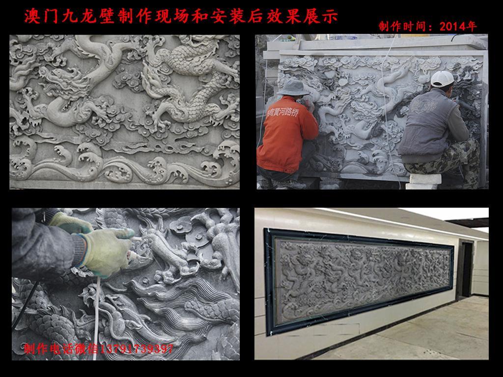 澳门石头九龙壁图片样式及四大九龙壁