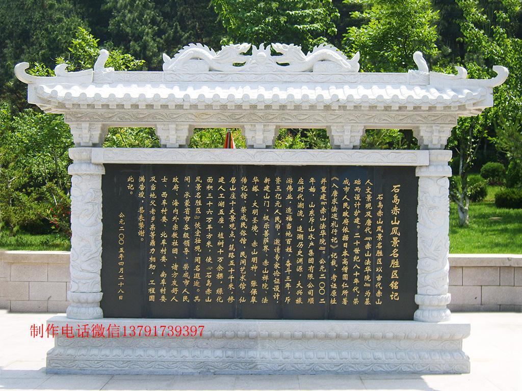 功德碑石碑图片