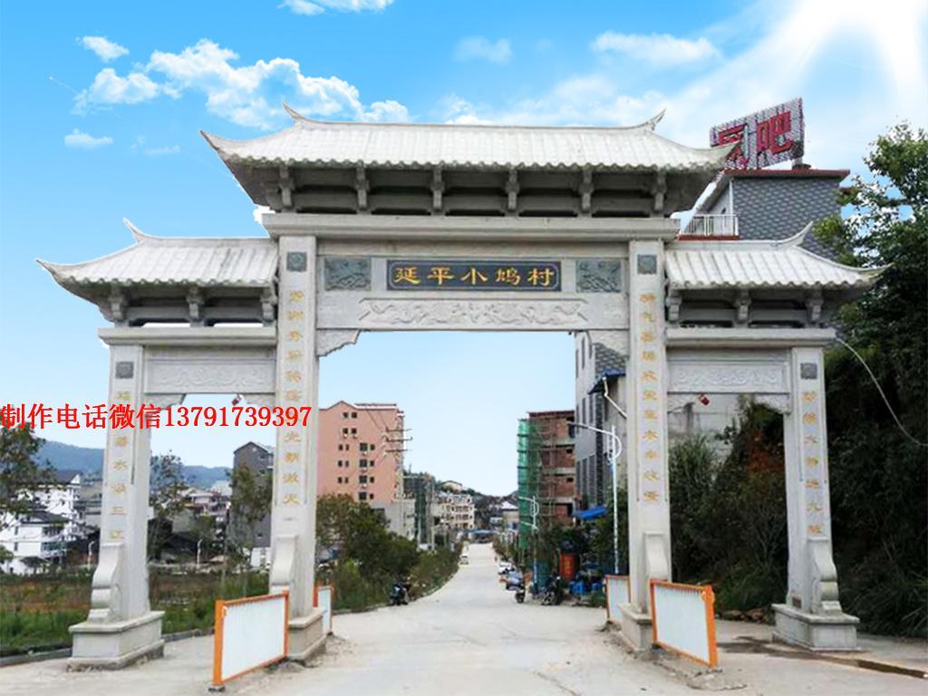 汕头美丽乡村入口牌坊图片