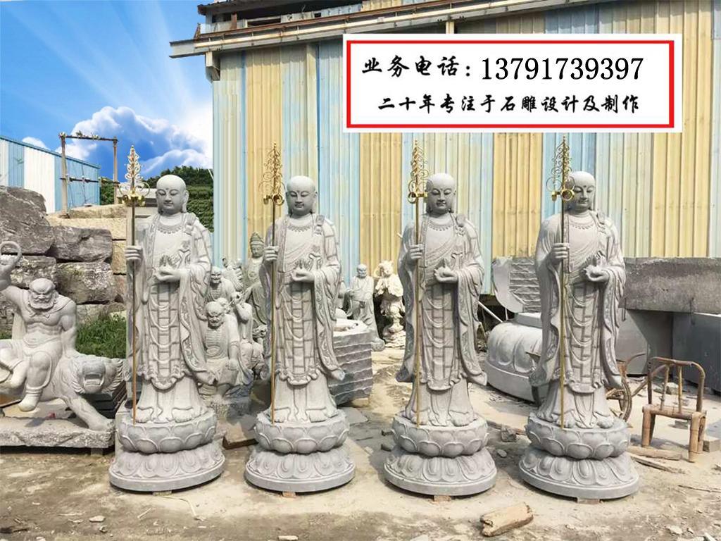 石雕地藏王菩萨图片地藏菩萨雕像样式大全