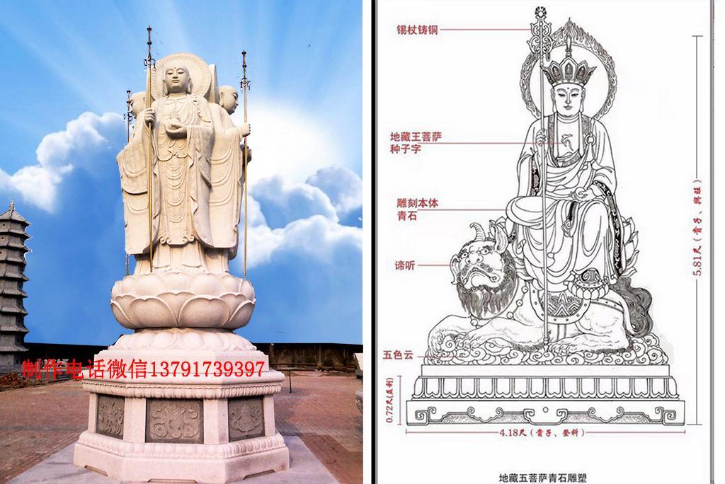 石雕地藏王菩萨雕像