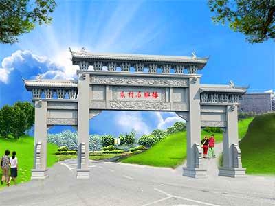 浙江杭州农村石牌楼图片样式