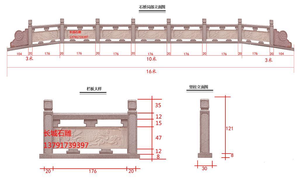 长城石雕桥栏杆样式桥面石护栏效果图