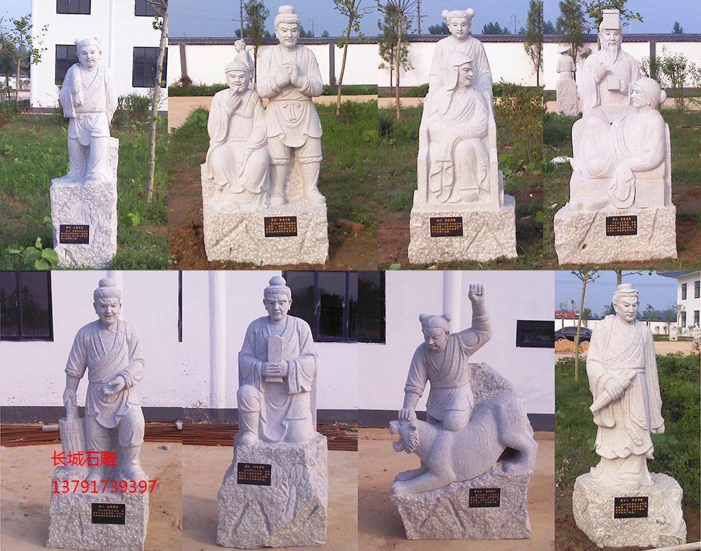 长城石雕石雕二十四孝图片样式