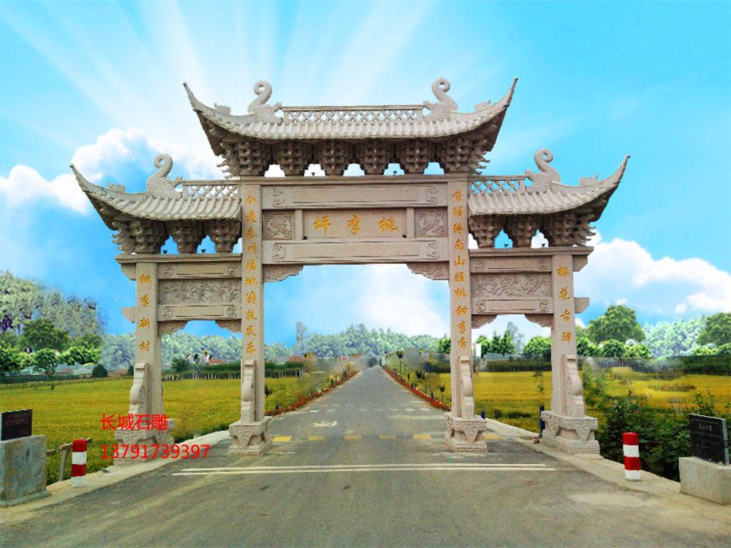 长城石雕福建农村石牌坊图片
