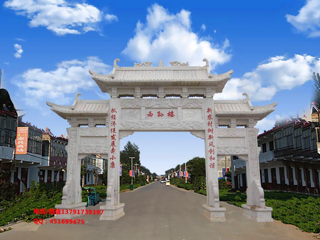 长城石雕农村村口石牌坊图片